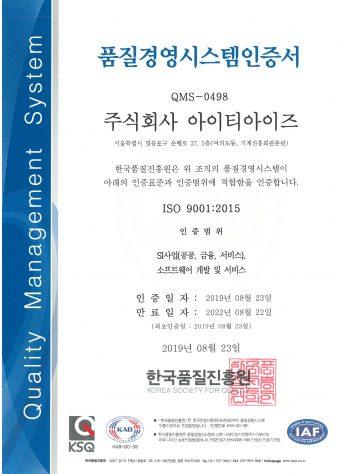 1.ISO9001_kor