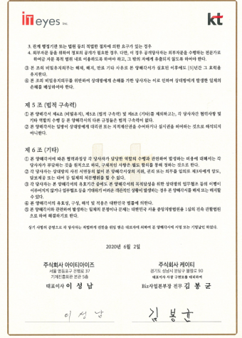 KT_업무협약2